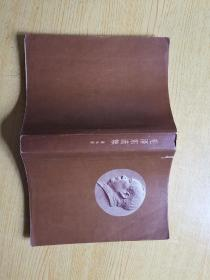 毛泽东选集(第五卷)1977年4月第1版上海第1次印刷