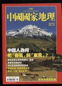 中国国家地理2010  2(繁体版)