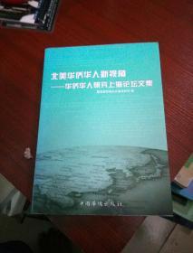 北美华侨华人新视角:华侨华人研究上海论坛文集