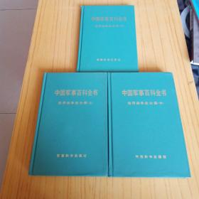 中国军事百科全书.世界战争史分册.上中下