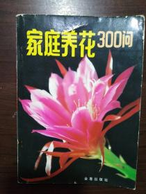 家庭养花300问(有32幅铜版纸彩照)