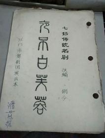 七场传统名剧【夜呆白笑蓉】油印本