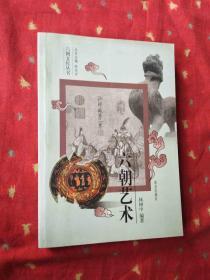 六朝艺术(六朝文化丛书)