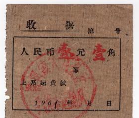 其它交通工具票-----1961年黑河镇人民公社手推车运输队