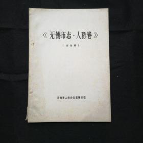 1986年 油印本 16开《无锡市志-人防卷》讨论稿