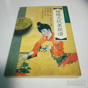 韬略元机象棋谱