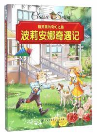 核心阅读:精灵鼠的奇幻之旅--波莉安娜奇遇记(彩图)