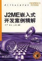 J2ME嵌入式开发案例精解