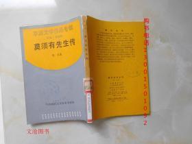 中国现代文学史参考资料:莫须有先生传(1990年一印2500册)