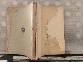 卖花女(英汉对照)民国27年7月初版。缺封面