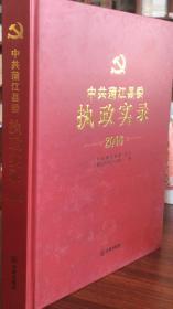 中共浦江县委执政实录.2015