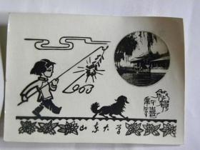 山东大学恭贺新禧—山东大学同学互赠贺年卡(1963年)