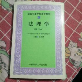 全国司法学校法学教材二:法理学(修订本)