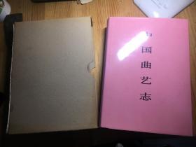 中国曲艺志:云南卷。。。。精装带盒带书衣