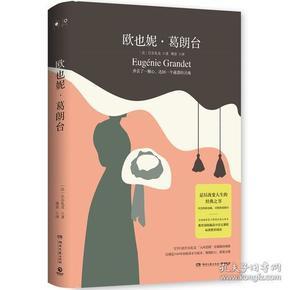 欧也妮·葛朗台(2019版)