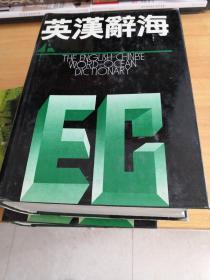 英汉辞海(上下两册)1988年12第一版