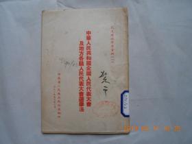 32870《中华人民共和国全国人民代表大会及地方各级人民代表大会选举法》馆藏