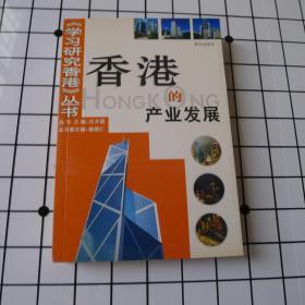 香港的产业发展