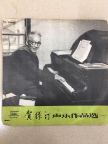 中国唱片.黑胶唱片《贺绿汀声乐作品选》(一)(二).1979年录制