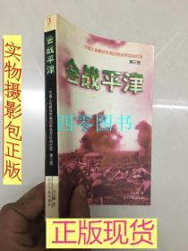会战平津:中国人民解放军第四野战军征战纪实第三部