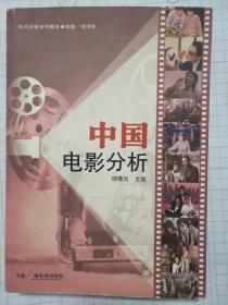 中国电影分析