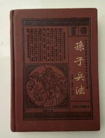 孙子兵法【4】(图文珍藏版·皮质封面)