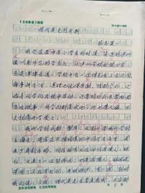 西南大学教授四川省文史研究馆杨志英《恽代英先烈片段》