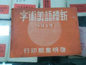 新标语美术字(1951年版)