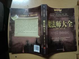 魔法师大全   正版书1版1印  私藏9品如图