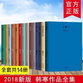 【正版新书】韩寒书籍全套全集14册 韩寒的书 1988我想和这个世界谈谈+我所理解的生活+三重门+青春+一座城池+可爱的洪水猛兽畅销书