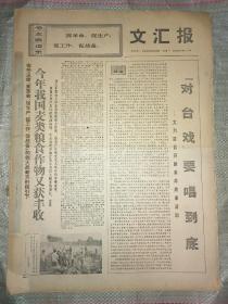 文汇报(合订本)(1969年6月份)【货号092】