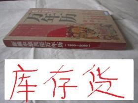 新编中华民俗万年历(1900-2050)