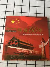 新中国辉煌六十年 慰问离退休干部纪念册