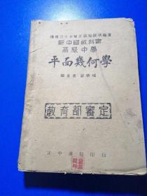 新中国教科书高级中学平面几何学