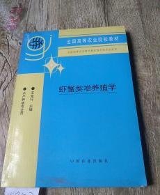 虾蟹类增养殖学(水产养殖专业用)