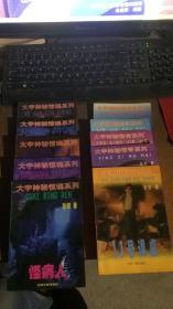 大宇神秘惊奇系列一 二(10册合售)