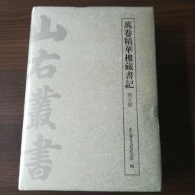 万卷精华楼藏书记(套装 第1-5册)