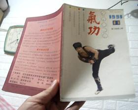 气功杂志(双月刊)1991年第12卷 第11期