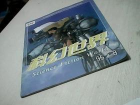 科幻世界 1996.7