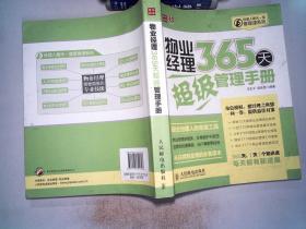 经理人每天一堂管理课系列:物业经理365天超级管理手册