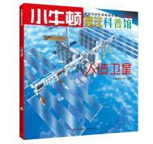 新书--小牛顿魔法科普馆-AR特别版:人造卫星