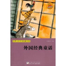 世界少年文学经典文库:外国经典童话