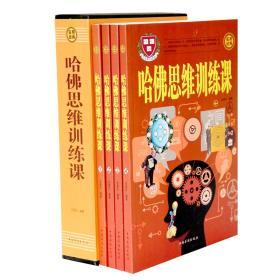 正版包邮  哈佛思维训练课全四册 逻辑思维游戏训练书  思维导图逻辑左右脑 智力开发图书籍
