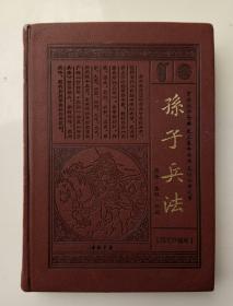 孙子兵法【2】(图文珍藏版·皮质封面)