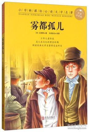 雾都孤儿(彩图注音版第1辑)/小学新课标必读文学名著