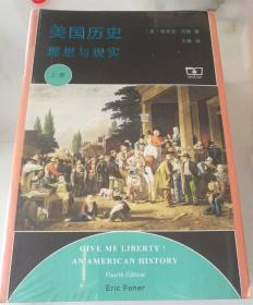 美国历史:理想与现实(套装上下册)
