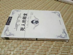 """死人的殿堂 / 阿加莎·克里斯蒂侦探推理""""波洛""""系列 [英]阿加莎·克里斯蒂 著 黄禄善 译 人民文学出版社 2009年2版1印 正版现货"""