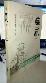 宗风. 庚寅·春之卷   冬之卷  2本合售