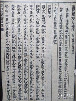 稀見!  民國五年[1916]上海商務印書館鉛印本 《霜猨集校訂補注》  明清史大家孟森著作