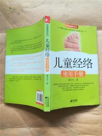 儿童经络使用手册【彩页缺失】